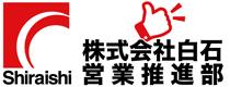 沖縄 株式会社白石 営業推進部